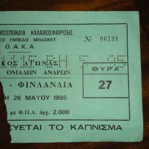 ΕΛΛΑΔΑ - ΦΙΝΛΑΝΔΙΑ 1995 + Ελλάδα - ΗΠΑ έφηβοι 1995