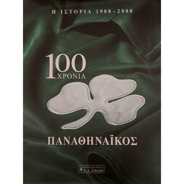 100 chronia panathinaikos