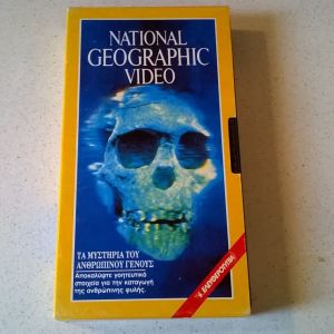 Βιντεοκασσέτα ( 1 ) - National Geographic - Τα μυστήρια του ανθρώπινου γένους