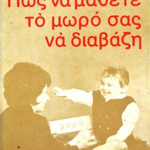 Πως να μάθετε το μωρό σας να διαβάζη - Glenn Doman - 1971