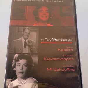 Τζένη Καρέζη - Το τρελλοκόριτσο dvd