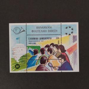 1989 Έκθεση Balkanfila