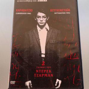 2 ταινίες του Ντέρεκ Τζάρμαν - Καραβάτζιο - Βίτγκενσταϊν dvd
