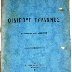 Οιδίπους Τύραννος - ΣΟΦΟΚΛΗΣ - 1931.