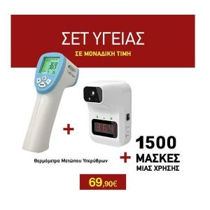 Θερμόμετρο Μετώπου Υπερύθρων + Επαγγελματικό θερμόμετρο υπερύθρων + 1500 Μάσκες
