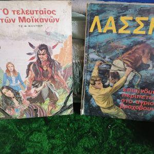 Δύο πολύ παλια βιβλία. Λαση και ο Τελευταίος των Μοϊκανών