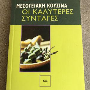 Μεσογειακή κουζίνα - οι καλύτερες συνταγές & Το μεγάλο βιβλίο της δίαιτας 45 δίαιτες