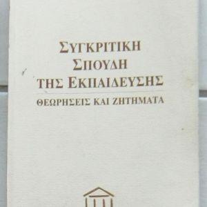 Δημήτρης Ματθαίου - Συγκριτική σπουδή της εκπαίδευσης
