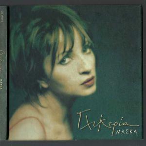 CD - ΓΛΥΚΕΡΙΑ - ΜΑΣΚΑ