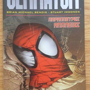 Ultimate Spider-Man: Ultimatum Βrian Michael Bendis
