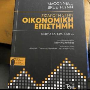 Εισαγωγή στην οικονομική επιστήμη πανεπιστημιακό βιβλίο