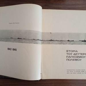 Ιστορία του Β' Παγκοσμίου Πολέμου - Καρτιέ Ρ.(τόμος 2 ος), Εκδόσεις: Πάπυρος