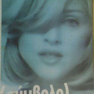 Περιοδικο SYMBOL ετος-2000 ( ένθετο στην εφημερίδα Επενδυτης)