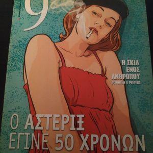 περιοδικό 9 τεύχος 477 2009