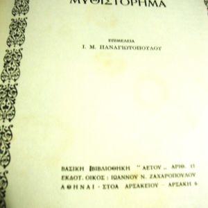 Το Ιστορικόν μυθιστόρημα