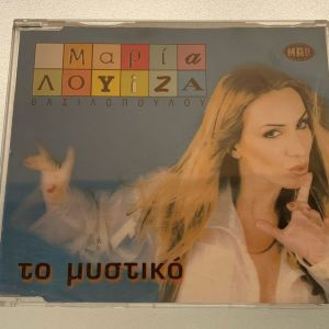 MLV Μαρία Λουίζα Βασιλοπούλου - Το μυστικό 5-trk cd single