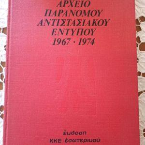 Αρχειο παράνομου αντιστασιακού εντύπου 1967-1974, συλλεκτικό βιβλίο