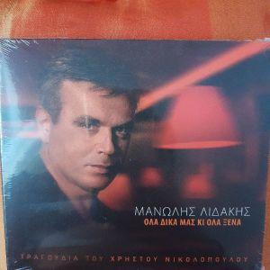 πωλείται μουσικό cd Μανώλης Λιδάκης.