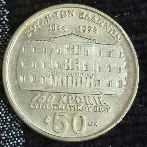 50 drahmes