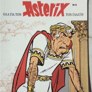 Αστεριξ
