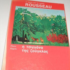 Η ΤΣΙΓΓΑΝΑ ΤΗΣ ΖΟΥΓΚΛΑΣ - ROUSSEAU