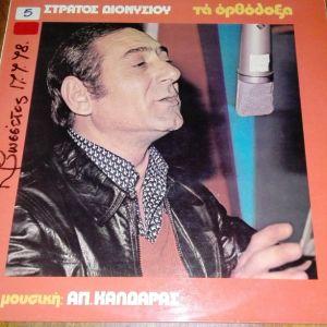 Στράτος Διονυσίου, Απ. Καλδάρας – Τα Ορθόδοξα (1978)