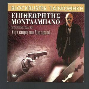DVD - Στην κόψη του ξυραφιού - ΕΠΙΘΕΩΡΗΤΗΣ ΜΟΝΤΑΛΜΠΑΝΟ ΤΑΙΝΙΑ Νο8