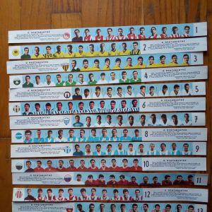 Χαρτάκια ομάδων 1967-1968.