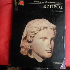 μουσεια και μνημεια της ελλαδος κυπρος