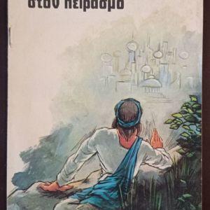 ΒΙΒΛΙΑ 63/100 Ο ΧΡΙΣΤΟΣ ΑΝΤΙΣΤΕΚΕΤΑΙ ΣΤΟΝ ΠΕΙΡΑΣΜΟ