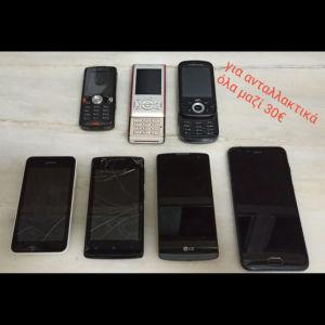 κινητά για ανταλλακτικά
