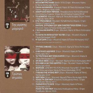ΧΑΡΗΣ ΚΑΙ ΠΑΝΟΣ ΚΑΤΣΙΜΙΧΑΣ 10 ΧΡΟΝΙΑ ΑΡΓΟΤΕΡΑ 4CD