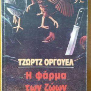 Πακετο 2 βιβλιων του Τζωρτζ Οργουελ (Η φαρμα των ζωων & 1984)