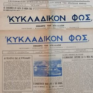 ΚΥΚΛΑΔΕΣ - ΘΗΡΑΪΚΗ ΦΩΝΗ - ΚΥΚΛΑΔΙΚΟΝ ΦΩΣ (3 εφημερίδες)
