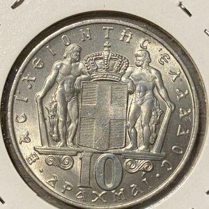 10 δρχ 1968 Κωνσταντίνος