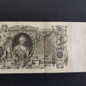 Χαρτονομίσμα από 5€ (τό ένα)