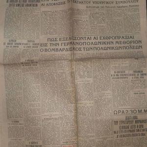 ΕΦΗΜΕΡΙΔΑ Η ΒΡΑΔΥΝΗ 1/9/1939