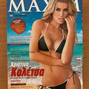 Περιοδικά MAXIM - 5 τεύχη