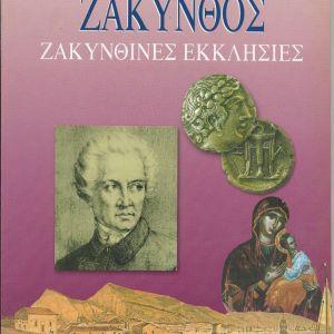 Ζάκυνθος Ζακυνθινές Εκκλησίες 2001