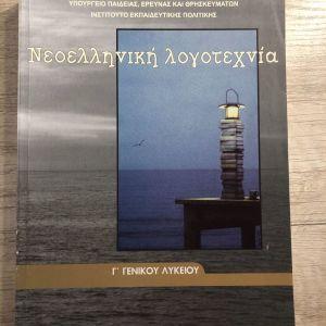 Νεοελληνική λογοτεχνία Γ λυκείου