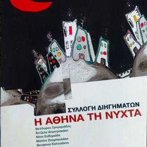 Η Αθήνα τη νύχτα - Συλλογή διηγημάτων