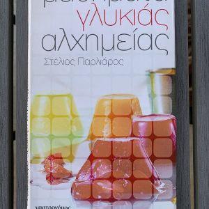 Στέλιος Παρλιάρος Μαθήματα Γλυκιάς Αλχημείας 10 VCD