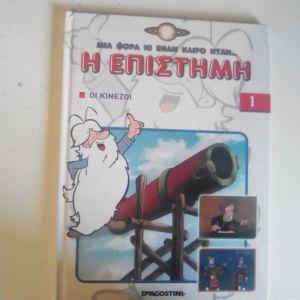Παιδικό βιβλίο ''ΜΙΑ ΦΟΡΑ ΚΙ ΕΝΑΝ ΚΑΙΡΟ ΗΤΑΝ Η ΕΠΙΣΤΗΜΗ'' ΤΟΜΟΣ 1 ''ΟΙ ΚΙΝΕΖΟΙ'' (ΧΩΡΙΣ DVD)