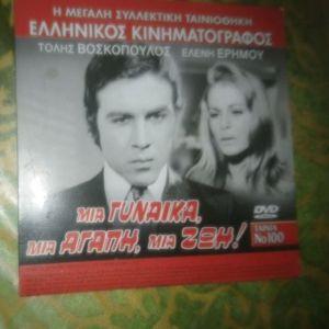 DVD 2 ΣΕ 1 ΜΙΑ ΓΥΝΑΙΚΑ ΜΙΑ ΑΓΑΠΗ ΜΙΑ ΖΩΗ-Η ΤΥΦΛΟΜΥΓΑ