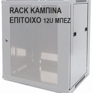 Rack Καμπίνα 12u μαζί με Planet switch & Smart node