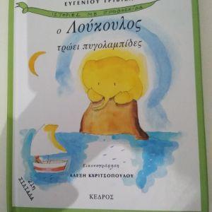 Τριβιζά Ευγένιου, Ο Λούκουλος τρώει πυγολαμπίδες(σε άριστη κατάσταση)