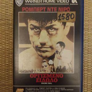 VHS - Ξένες (1)