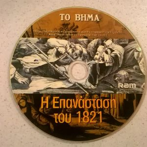DVD ( 1 ) Η επανάσταση του 1821