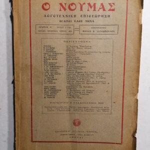 Ο ΝΟΥΜΑΣ - Λογοτεχνικής Επιθεώρηση περιοδικό