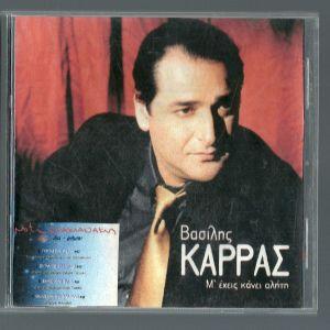 CD - Bασίλης Καρράς - Μ'έχεις κάνει αλήτη - Notis Sfakianakis - Γύφτισσα Μέρα